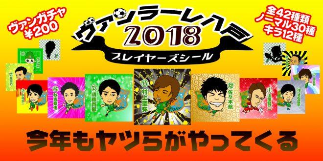 【新グッズ】2018 プレイヤーズシール販売決定!
