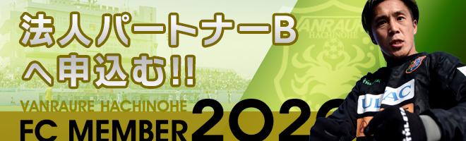 ヴァンラーレ八戸公式ファンクラブ2020の法人パートナーBへの申込みはこちらです。