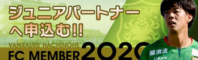 ヴァンラーレ八戸公式ファンクラブ2020のジュニアパートナーへの申込みはこちらです。