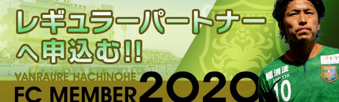 ヴァンラーレ八戸公式ファンクラブ2020のレギュラーパートナーへの申込みはこちらです。